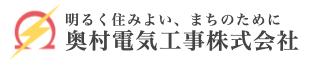 奥村電気工事株式会社